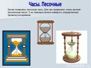 Затем появились песочные часы. Для них применяют очень мелкий просеянный песок.