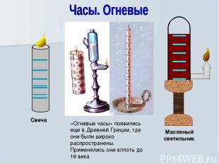 Свеча Масляный светильник «Огневые часы» появились еще в Древней Греции, где они