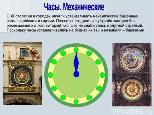 С XI столетия в городах начали устанавливать механические башенные часы с колёса