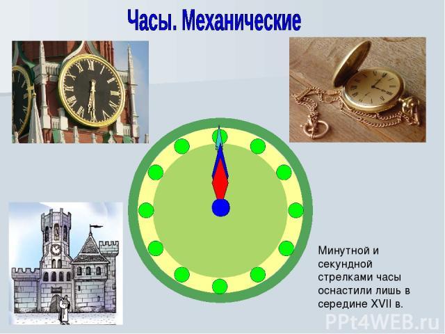 Минутной и секундной стрелками часы оснастили лишь в середине XVII в.