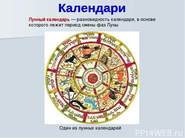 Лунный календарь — разновидность календаря, в основе которого лежит период смены фаз Луны Один из лунных календарей