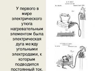 У первого в мире электрического утюга нагревательным элементом была электрическа