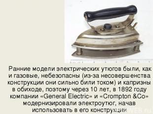 Ранние модели электрических утюгов были, как и газовые, небезопасны (из-за несов