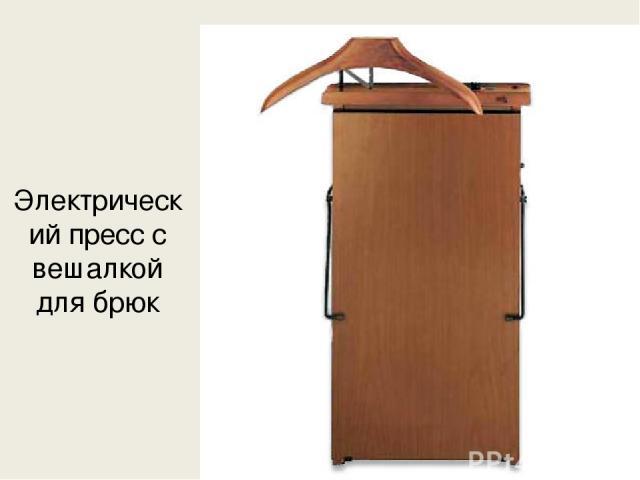 Электрический пресс с вешалкой для брюк
