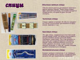 спицы Обычные прямые спицы Обычно используются для вязания жакетов и других круп