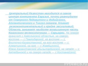 Центральный Казахстан находится в самом центреконтинентаЕвразия, почти равноуд