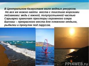 В Центральном Казахстане мало водных ресурсов. Но все же можно найти места с пои