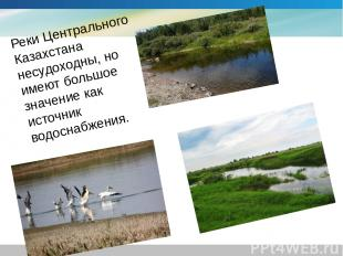 Реки Центрального Казахстана несудоходны, но имеют большое значение как источник