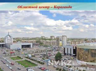 Областной центр – Караганда