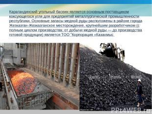 Карагандинский угольный басеинявляется основным поставщиком коксующегося угля д