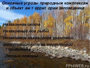 Основные угрозы природным комплексам и объектам территории заповедника Незаконна