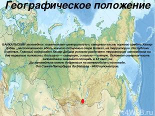 Географическое положение БАЙКАЛЬСКИЙ заповедник охватывает центральную и северн