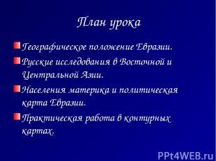 План урока Географическое положение Евразии. Русские исследования в Восточной и