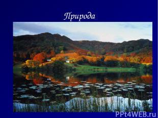 Природа Горное озеро в Англии
