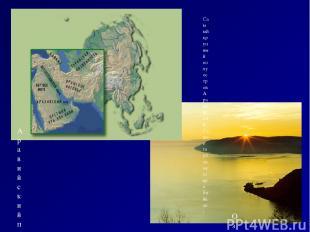 Самый крупный полуостров Аравийский; Самое глубокое озеро Байкал; Аравийский пол