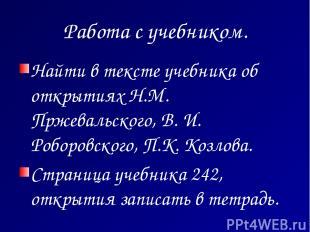 Работа с учебником. Найти в тексте учебника об открытиях Н.М. Пржевальского, В.