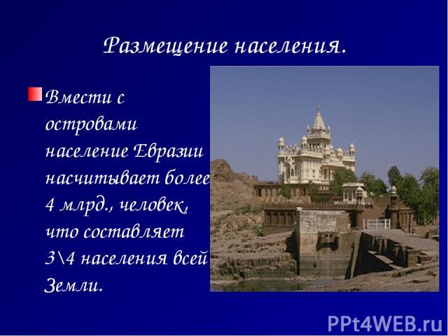 Размещение населения. Вмести с островами население Евразии насчитывает более 4 млрд., человек, что составляет 3\4 населения всей Земли. Индийский храм