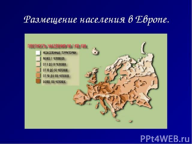Размещение населения в Европе.