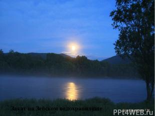 Закат на Зейском водохранилище