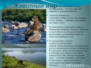 6. Животный мир На территории заповедника обитают млекопитающие— 52 вида, птиц-