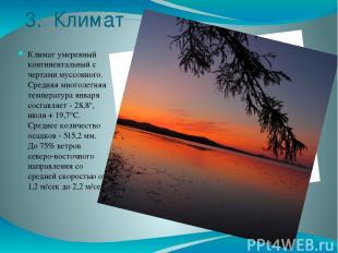 3. Климат Климат умеренный континентальный с чертами муссонного. Средняя многоле