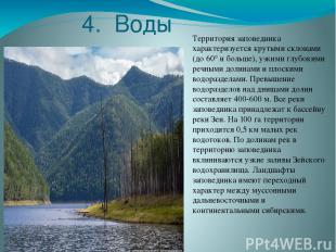4. Воды Территория заповедника характеризуется крутыми склонами (до 60° и больше