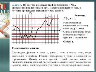 Производная функции в точке х0 равна 0 тогда и только тогда, когда касательная к