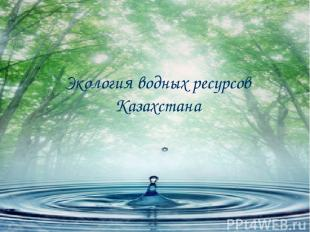 Экология водных ресурсов Казахстана