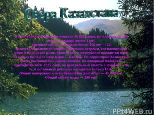 В Республике Казахстане имеется 48 262 озера, из которых 45 248 имеют площадь ме