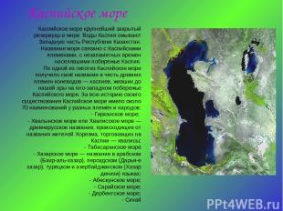 Каспийское море Каспийское море крупнейший закрытый резервуар в мире. Воды Каспи