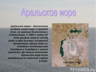 5 октября 2008 г Ара льское море— бессточное солёное озеро-море в Средней Азии,
