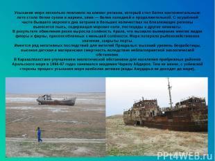 Усыхание моря несколько повлияло на климат региона, который стал более континент