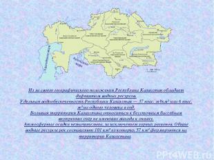 Из за своего географического положения Республика Казахстан обладает дефицитом в