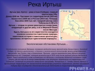 Река Иртыш Сегодняшнее положение Иртыша, основного водоисточника пресной воды Ка