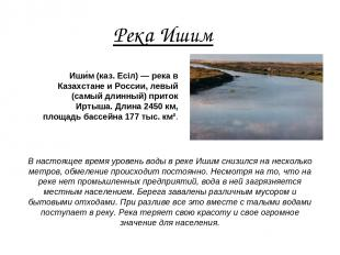 Река Ишим Иши м (каз. Есіл) — река в Казахстане и России, левый (самый длинный)
