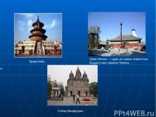 Храм Мяоин— один из самых известных буддистских храмов Пекина. Храм Неба Собор