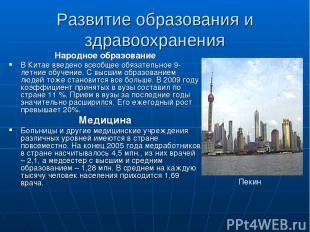 Развитие образования и здравоохранения Народное образование В Китае введено всео