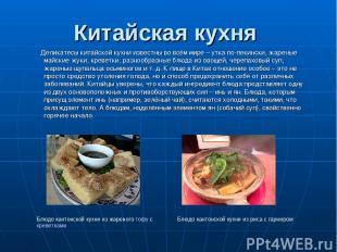 Китайская кухня Деликатесы китайской кухни известны во всём мире – утка по-пекин