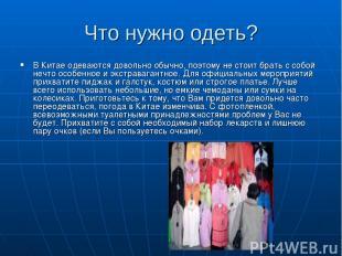 Что нужно одеть? В Китае одеваются довольно обычно, поэтому не стоит брать с соб