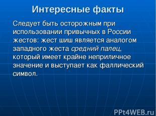 Интересные факты Следует быть осторожным при использовании привычных в России же