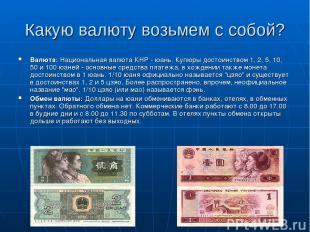 Какую валюту возьмем с собой? Валюта: Национальная валюта КНР - юань. Купюры дос