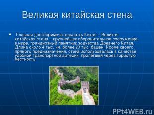 Великая китайская стена Главная достопримечательность Китая – Великая китайская