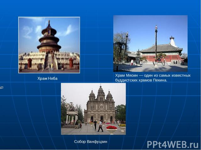 Храм Мяоин— один из самых известных буддистских храмов Пекина. Храм Неба Собор Ванфуцзин