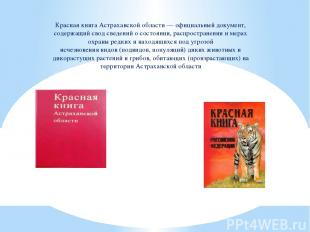 Красная книгаАстраханской области— официальный документ, содержащий