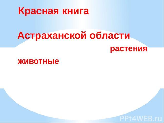 Красная книга  Астраханской области растения животные