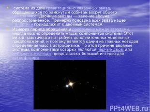 система из двухгравитационно связанныхзвезд, обращающихся по замкнутым орбита