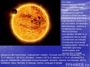 Со лнце — единственная звезда Солнечной системы, вокруг которой обращаются други