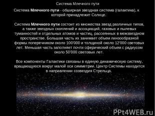 Система Млечного пути Система Млечного пути - обширная звездная система (галакти