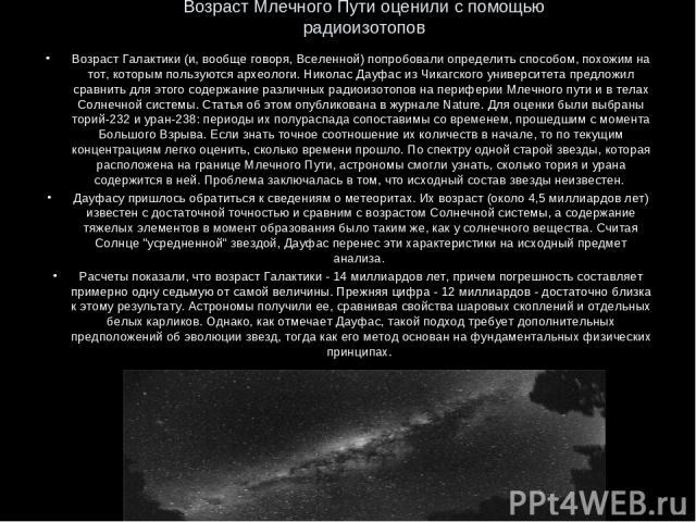 Возраст Млечного Пути оценили с помощью радиоизотопов Возраст Галактики (и, вообще говоря, Вселенной) попробовали определить способом, похожим на тот, которым пользуются археологи. Николас Дауфас из Чикагского университета предложил сравнить для это…