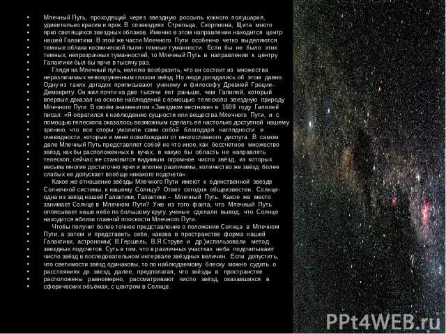 Млечный Путь, проходящий через звездную россыпь южного полушария, удивительно красив и ярок. В созвездиях Стрельца, Скорпиона, Щита много ярко светящихся звездных облаков. Именно в этом направлении находится центр нашей Галактики. В этой же части Мл…